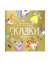 Картинка к книге Кристиан Ханс Андерсен Шарль, Перро - Сказки для детей