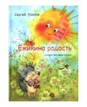 Картинка к книге Григорьевич Сергей Козлов - Ёжикина радость
