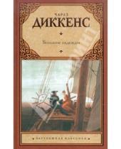 Картинка к книге Чарльз Диккенс - Большие надежды