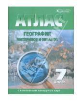 Картинка к книге ФГУП Омская картографическая фабрика - Атлас + контурные карты. 7 класс. География материков и океанов