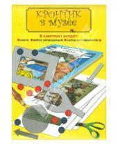 Картинка к книге Александровна Наталия Чуракова - Кронтик в Музее. Как там - внутри картин? Книга для работы взрослых с детьми. Комплект