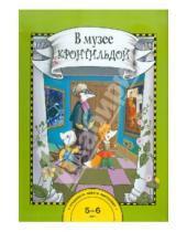 Картинка к книге Александровна Наталия Чуракова - В музее с Кронтильдой. 5-6 лет (комплект)