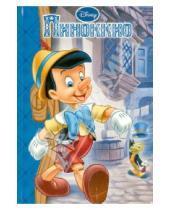 Картинка к книге Карло Коллоди - Пиноккио. Мои любимые сказки