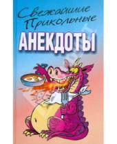 Картинка к книге Владимирович Николай Белов - Свежайшие прикольные анекдоты