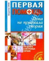 Картинка к книге Владимир Ежов - Первая помощь. Пока не приехала скорая