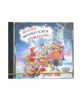 Картинка к книге Николаевна Елизавета Корсакова - Веселое французское рождество (CDmp3)
