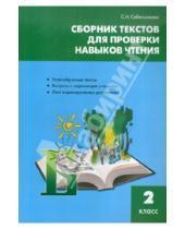 Картинка к книге Игоревна Светлана Сабельникова - Сборник текстов для проверки навыков чтения. 2 класс