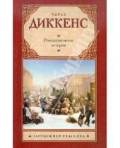 Картинка к книге Чарльз Диккенс - Рождественские истории