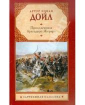 Картинка к книге Конан Артур Дойл - Приключения бригадира Жерара