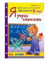 Картинка к книге Николаевна Ольга Крылова - Я учусь считать. 6 лет. ФГОС ДО