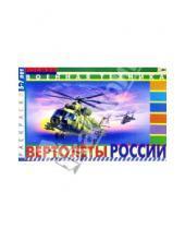 Картинка к книге Росмэн - Вертолеты России