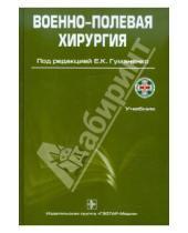 Картинка к книге ГЭОТАР-Медиа - Военно-полевая хирургия. Учебник