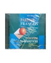 Картинка к книге И. А. Иванченко - Говорим по-французски (CDmp3)