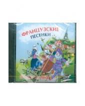 Картинка к книге Для детей - Французские песенки (CDmp3)