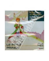 Картинка к книге де Антуан Сент-Экзюпери - Маленький принц (CDmp3)