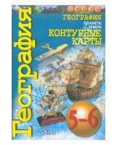 Картинка к книге О. Котляр - География. Планета Земля. 5-6 классы. Контурные карты