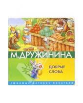 Картинка к книге Владимировна Марина Дружинина - Добрые слова
