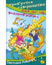 Картинка к книге Аркадьевна Светлана Лаврова - Требуется гувернантка для детей волшебника