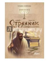 Картинка к книге Ивановна Татьяна Семенова - Странник