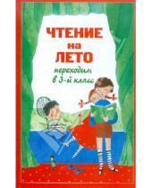 Картинка к книге Для школьников и учеников начальных классов - Чтение на лето. Переходим в 3-й класс.