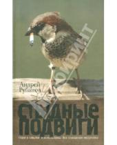 Картинка к книге Викторович Андрей Рубанов - Стыдные подвиги