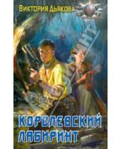 Картинка к книге Виктория Дьякова - Королевский лабиринт