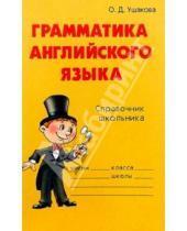 Картинка к книге Дмитриевна Ольга Ушакова - Грамматика английского языка