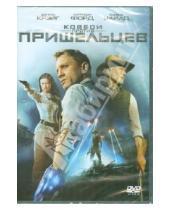 Картинка к книге Джон Фавро - Ковбои против пришельцев. Специальное издание (DVD)