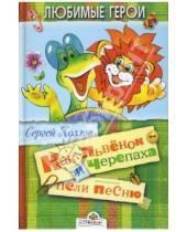 Картинка к книге Григорьевич Сергей Козлов - Как львенок и черепаха пели песенку