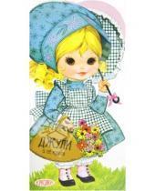 Картинка к книге Куколки. Книжка-вырезалка с самоделками - Куколки. Джули и её кукла