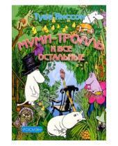 Картинка к книге Туве Янссон - Муми-тролль и все остальные