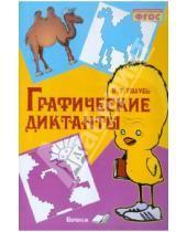 Картинка к книге Тимофеевна Валентина Голубь - Графические диктанты. Практическое пособие для занятий с детьми