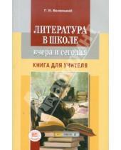 Картинка к книге Исаакович Геннадий Беленький - Литература в школе вчера и сегодня. Книга для учителя