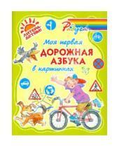 Картинка к книге Альбертовна Валентина Крутецкая - Моя первая дорожная азбука в картинках