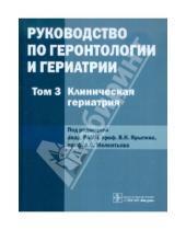Картинка к книге ГЭОТАР-Медиа - Руководство по геронтологии и гериатрии. В 4-х томах. Том 3