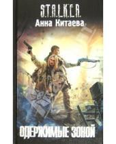 Картинка к книге Анна Китаева - Одержимые Зоной