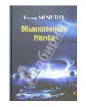 Картинка к книге Виталий Мелентьев - Обыкновенная Мёмба