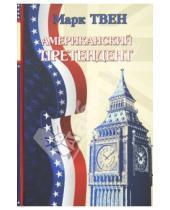 Картинка к книге Марк Твен - Американский претендент