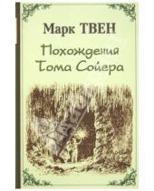Картинка к книге Марк Твен - Похождения Тома Сойера