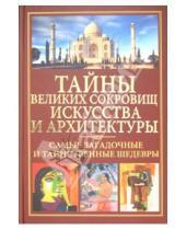 Картинка к книге Владимирович Николай Белов - Тайны великих сокровищ искусства и архитектуры. Самые загадочные и таинственные шедевры