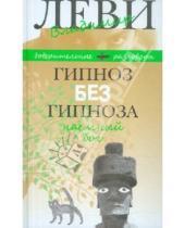 Картинка к книге Львович Владимир Леви - Гипноз без гипноза. Наемный бог
