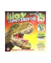 Картинка к книге Книжки с наклейками/познавательные - Прикольный подарок. Шоу динозавров