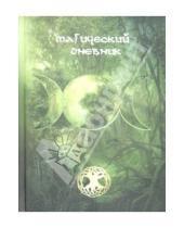 Картинка к книге А.Г. Москвичев - Магический дневник. Викка
