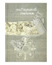 Картинка к книге А.Г. Москвичев - Магический дневник. Книга Ведьмы
