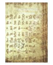 Картинка к книге А.Г. Москвичев - Магический дневник. Руны