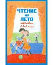 Картинка к книге Для школьников и учеников начальных классов - Чтение на лето. Переходим в 5-й класс