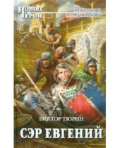 Картинка к книге Виктор Тюрин - Сэр Евгений