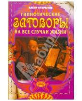 Картинка к книге Астрель - Гипнотические заговоры на все случаи жизни