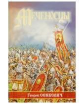 Картинка к книге Генрик Сенкевич - Меченосцы