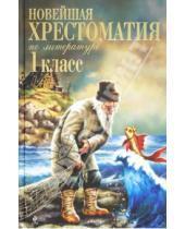 Картинка к книге Новейшие хрестоматии - Новейшая хрестоматия по литературе. 1 класс